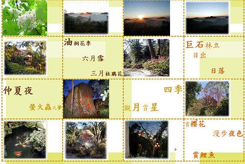 生態景觀組圖
