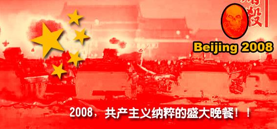 支那匪京奥运会021-2301