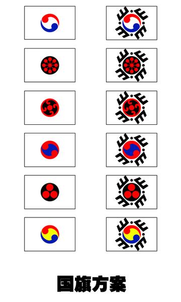 华东国国旗方案01