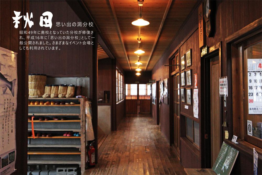 秋田田澤湖景點思い出の潟分校