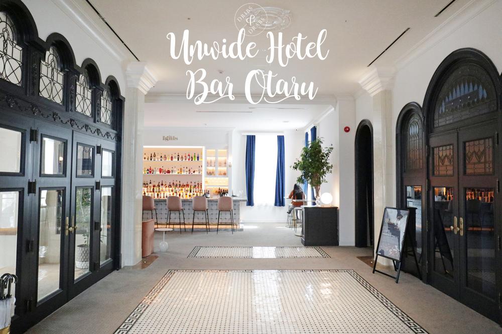小樽推薦住宿UNWIND HOTEL & BAR OTARU