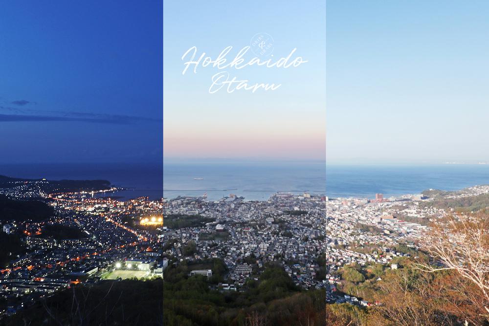 北海道小樽天狗山白天黃昏夜景