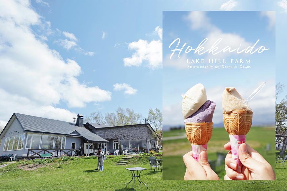 北海道冰淇淋Lake Hill Farm