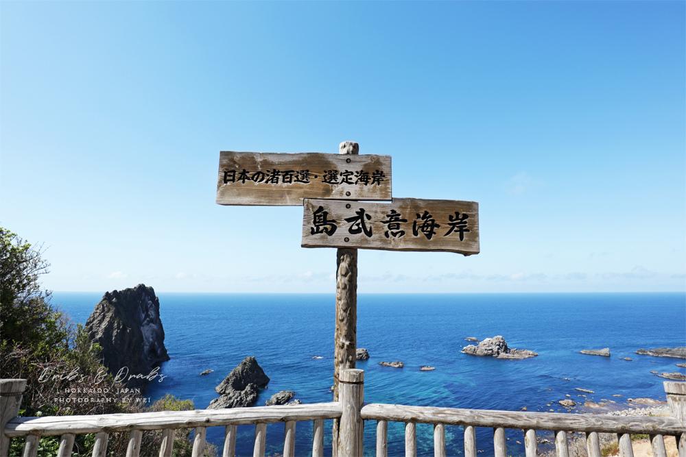 北海道積丹半島島武意海岸