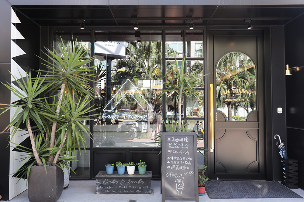 新竹竹北三角咖啡貳店Café Triangle