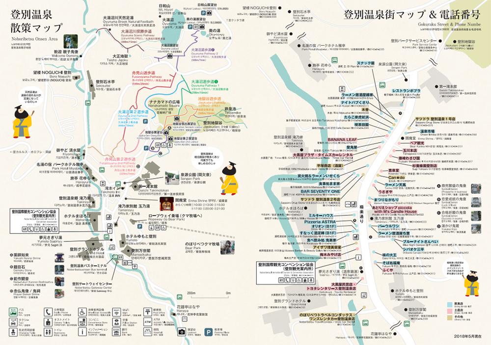 北海道登別溫泉區地獄谷大湯沼地圖下載