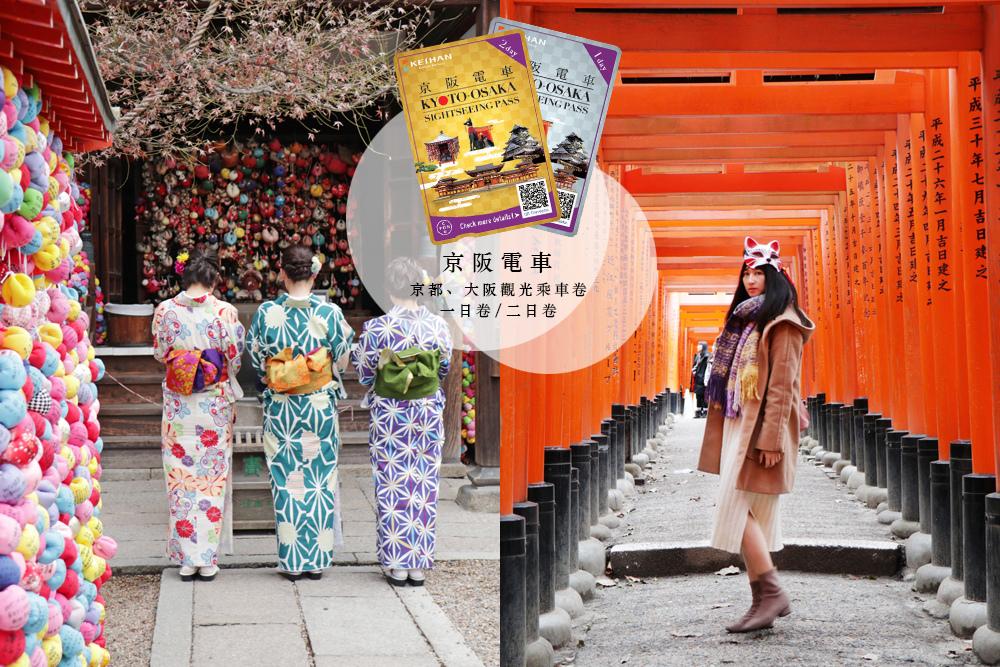 關西交通票券「京阪電車一日券」