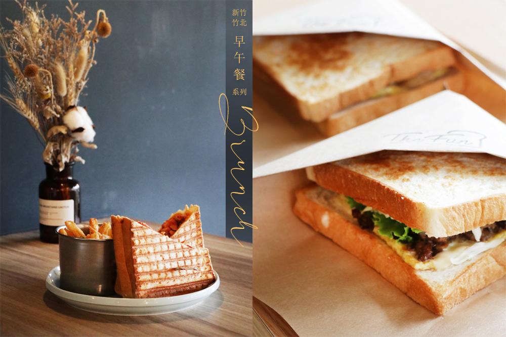 新竹竹北早午餐特輯竹北高鐵區早餐