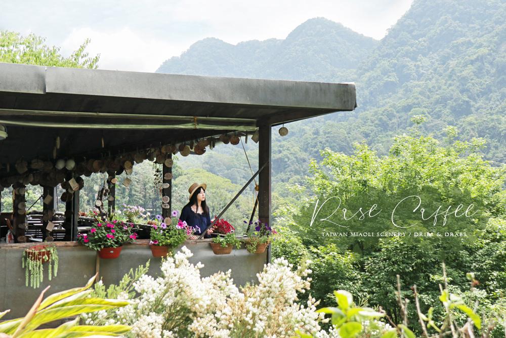苗栗南庄景觀餐廳山行玫瑰cover.jpg