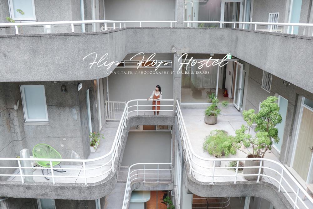 台北青年旅館夾腳拖的家長安12216.jpg