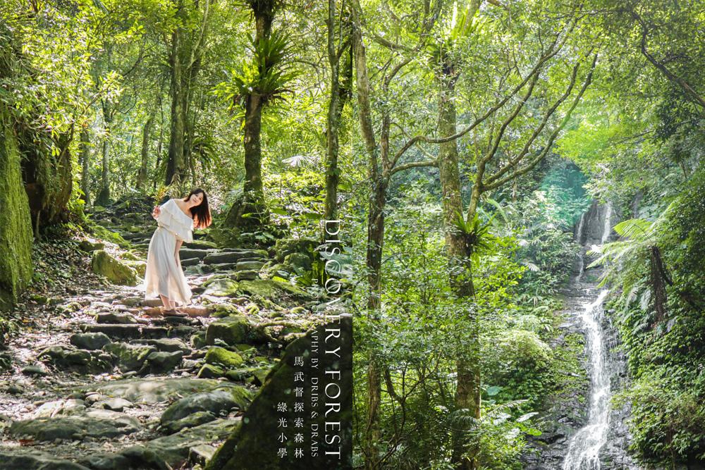 新竹馬武督探索森林綠光小學0.jpg