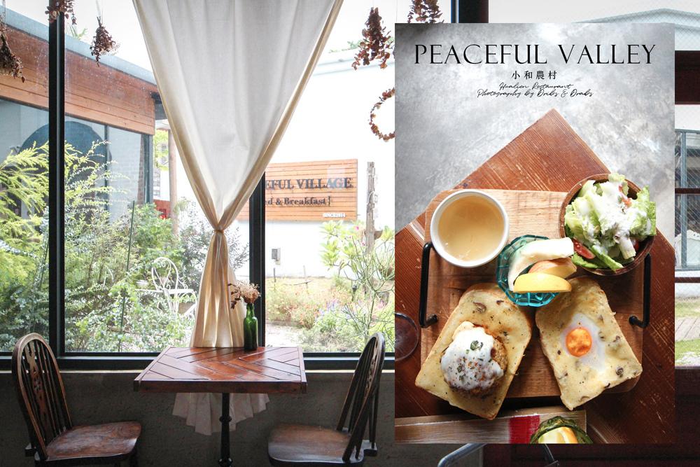 花蓮咖啡廳小和農村花蓮美食00.jpg