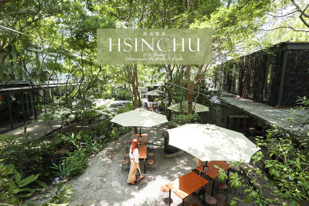 新竹秘境厚食聚落洞穴咖啡00.jpg