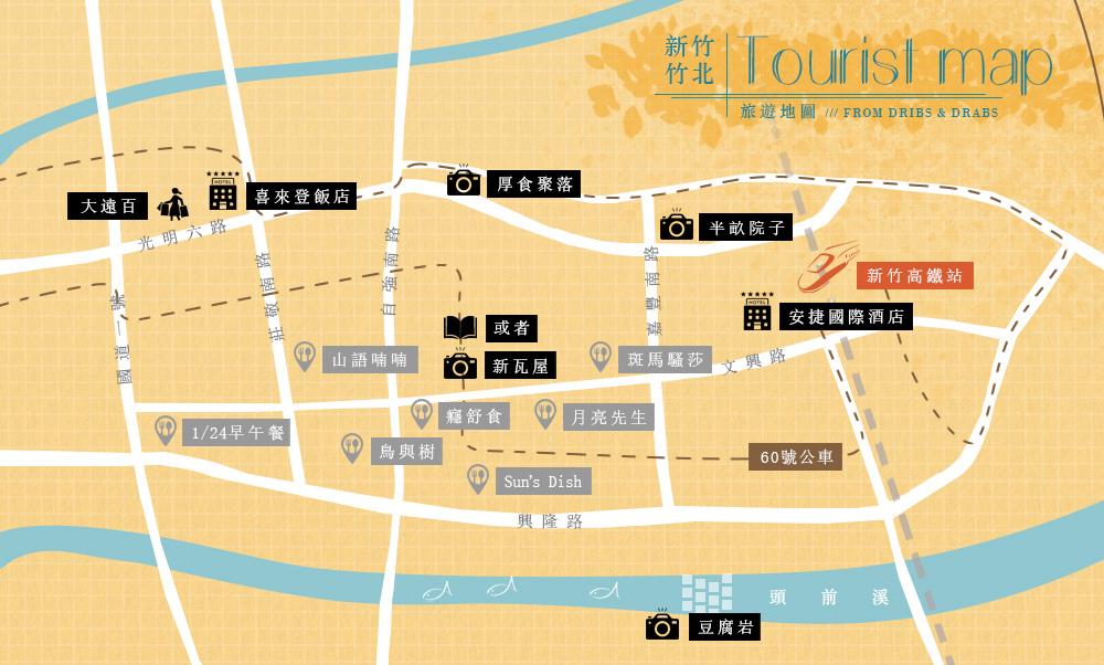 新竹竹北旅遊地圖竹北高鐵景點