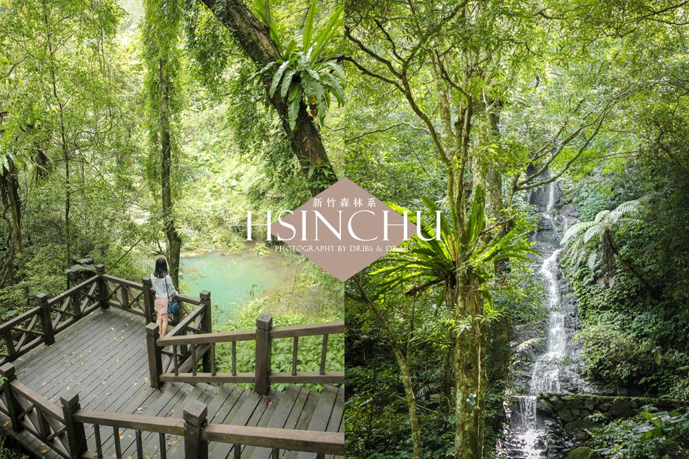 新竹森林步道大自然景點