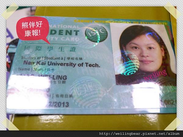 國際學生證!不能少呦...