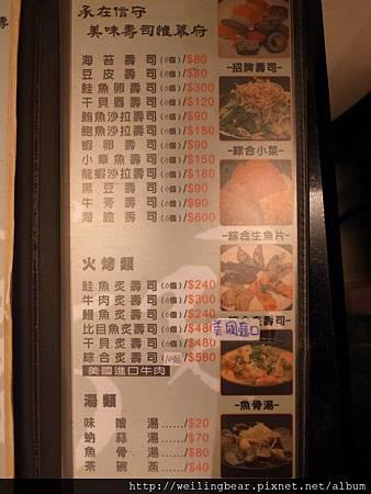 台中幕府壽司