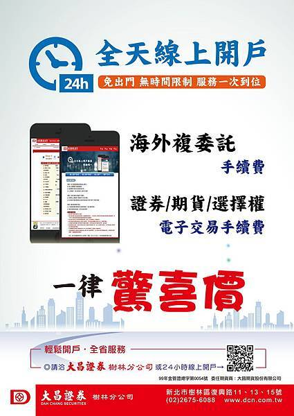 大海報 樹林分公司 - 2016.10.24 24小時線上開戶