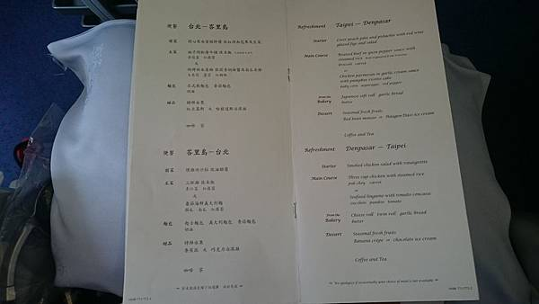 商務艙menu01