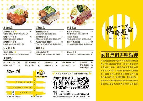 烤食煮盒菜單