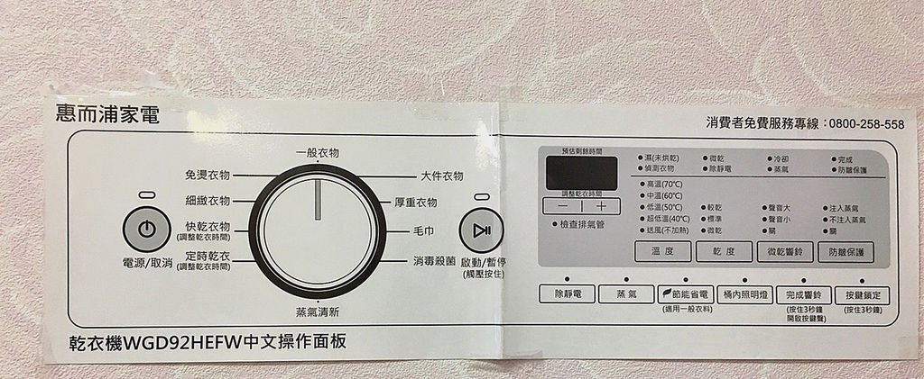 洗衣機_180816_0013