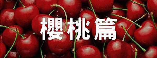 網誌縮圖_櫻桃篇.jpg
