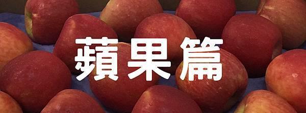 網誌縮圖_蘋果篇.jpg