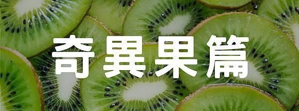 網誌縮圖_奇異果篇.jpg