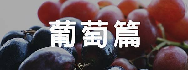 網誌縮圖_葡萄篇.jpg