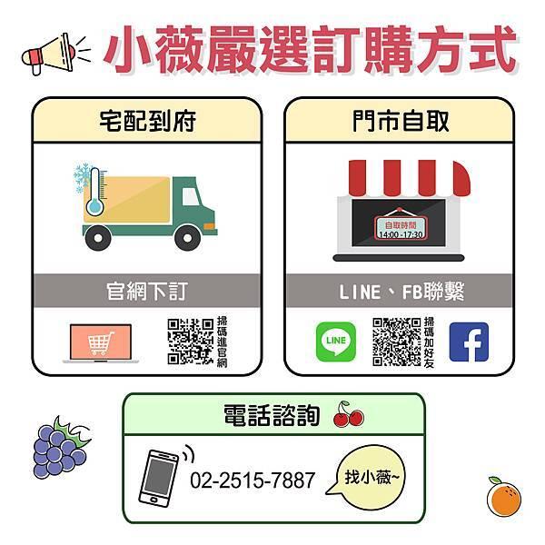 小薇訂購方式-01.jpg