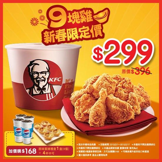 肯德基9塊雞餐299元