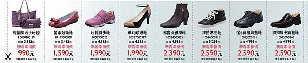 阿瘦皮鞋優惠價