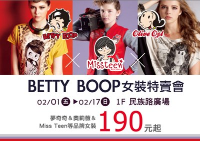 Betty Boop女裝特賣