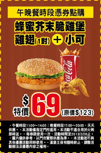 BurgerKing 漢堡王火烤美味分享團2月份優待券