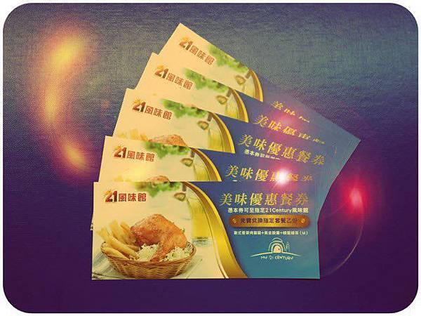 21Century風味館烤雞腿套餐券