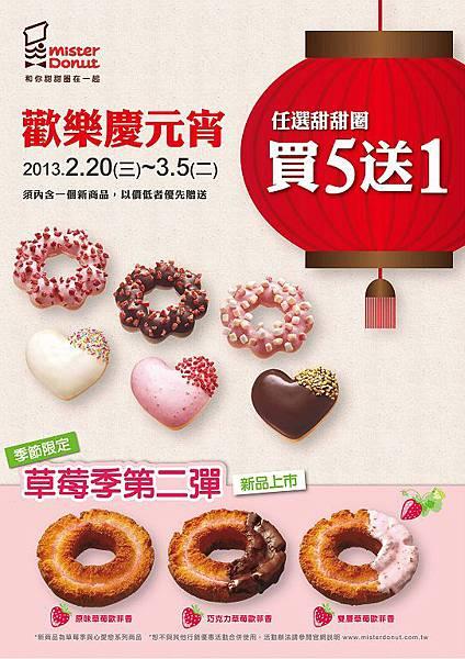 Mister Donut元宵買五送一