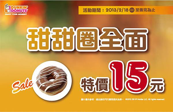 Dunkin Donuts甜甜圈15元