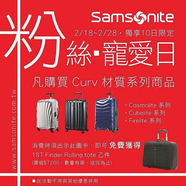 [Samsonite Activity] 寵愛粉絲 10日限定