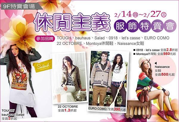 0918,22 OCTOBRE,服飾特賣