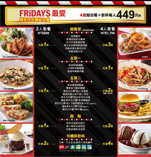 FRiDAY'S最愛,傑克丹尼爾組合餐每人449元起!