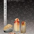 壽山石與螃蟹擦出的火花