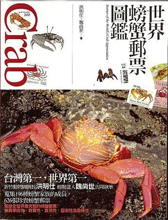 螃蟹郵票圖鑑_封面