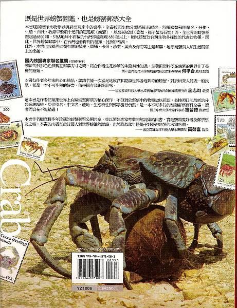 螃蟹郵票圖鑑_封底