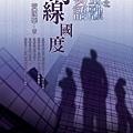 書_台北金融物語:內線國度