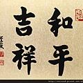 書法_和平吉祥(聖嚴)_B0047