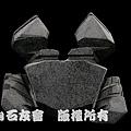 C0386_玄武岩_名片夾(陳世文)