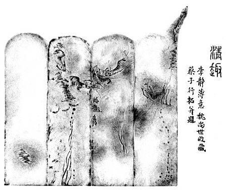 C0505y_壽山石_瑪瑙凍_清趣(李靜)