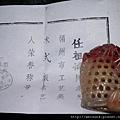 C0245_壽山石_高山水洞(任祖健)-2