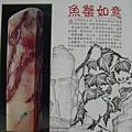 C0731_壽山石_高山馬肉紅_魚蟹如意(林清卿)-2