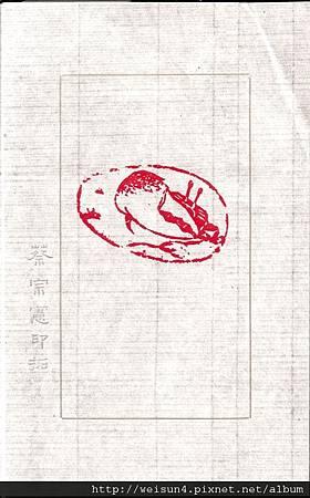 C1906_巴林雞血石_大螯先(子行_蔡宗憲)-2